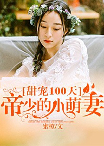 甜宠100天:帝少的小萌妻